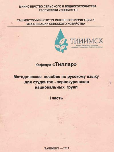 Методическое пособие по русскому языку для студентов - первокурсников национальных групп