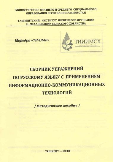 Сборник упражнений по русскому языку с применением информационно-коммуникационных технологий