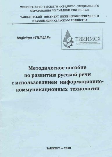 Методическое пособие по развитию русской речи с использованием информационно-коммуникационных технологии